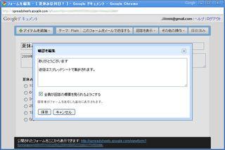 Googledocs02