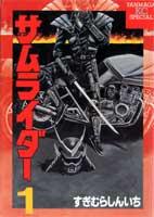 Samuraider_2