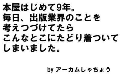 Moji_shachou